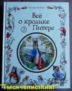 Книга «Все о кролике Питере». Поттер Беатрис.