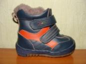 Ботинки зимние для мальчика С-М1163