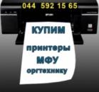 Купим принтеры бу, сканеры, МФУ, ксероксы и другую бу оргтехнику