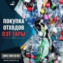 Куда сдать ПЭТ бутылки? Прием • вывоз • переработка • утилизация пластиковой тары • цена