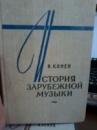 История зарубежной музыки В.Конен