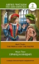 The Prince and the Pauper/Принц и нищий Марк Твен