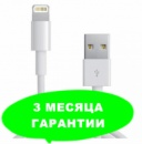Оригинальный Apple Lightning USB кабель (MD818) для iPhone/iPod/iPad