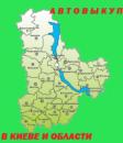 ПРОДАТЬ АВТО в Киеве, Продажа машин в Киевской области на Автовыкуп