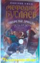 КНИГИ Емца Дмитрия