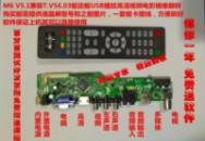 Универсальная плата (универсальный main) под LED, LCD M6 V5.1 под все разрешения.
