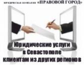 Дистанционное юридическое обслуживание по судебным делам