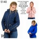 Куртка женская весна-осень, 42-50р