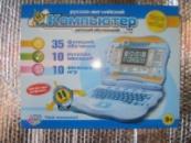 Детский ноутбук русско-английский, синий