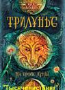 Книга «На тропе Луны» том 1 цикла «Трилунье». Автор - Вологжанина А., изд. «Росмэн».