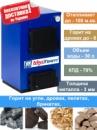 Котел твердотопливный MaxiTerm 12 кВт с плитой. Горит на дровах до 6 часов