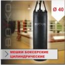 Цилиндричні боксерські мішки