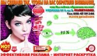 Изготовление и монтаж наружной рекламы в Мукачево, Оклейка оракалом. Реклама