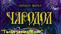 КНИГИ цикла «Чародол» на русском языке