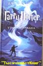 Книга «Гарри Поттер и узник Азкабана». Автор - Роулинг Д., изд «Махаон».