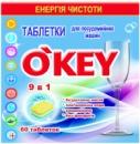 Таблетки для посудомийних машин 9в1 O'KEY 60 шт Таблетки для посудомоечных машин