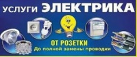 РЕМОНТ ЭЛЕКТРИКИ
