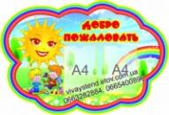 Стенд для садика «Добро пожаловать» в Донецке
