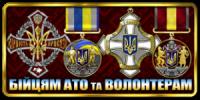 Нагороди бійцям АТО, ООС та ВОЛОНТЕРАМ