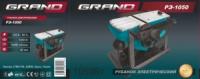 рубанок электрический GRAND-1050вт