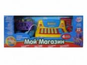 Игровой набор «Мой магазин» 7016