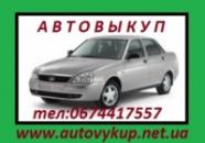 Автовыкуп Веселое, Владимировское та Вознесенка