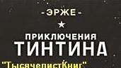 КНИГИ СЕРИИ комиксов «Приключения Тинтина» изд. «Махаон» список.