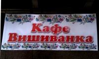 Баннера в украинском стиле в Днепропетровске