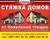 Металлическая стяжка домов.