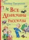 Книга «Все Денискины рассказы». Драгунский Виктор.