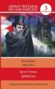 Dracula by Bram Stoker/Дракула Брэм Стокер