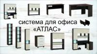 Система для офиса «АТЛАС»