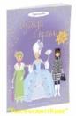 Книга «Одежда и время» серии «Супернаклейки» издательства «Махаон».