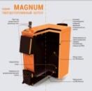 Котел твердотопливный Magnum 20 кВт