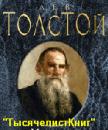 КНИГИ Толстого Л. Н.