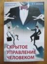 Шейнов В.П. Скрытое управление человеком. Психология манипулирования