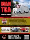 MAN TGA (МАН ТГА). Руководство по ремонту, инструкция по эксплуатации, каталог запасных частей. Модели с 2000 года выпус