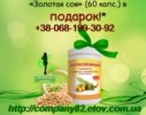 Золотая соя - витамины для поддержания и регулирования гормонального баланса у женщин