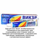 Крем для кожи Викзя (20 гр).Tibemed