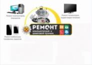 Ремонт телевизоров/мониторов LCD, LED, Plasma