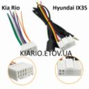 Штекер Kia Rio / Hyundai Solaris под штатную проводку / комплект из двух фишек с проводами.