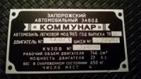 Дублирующие таблички (шильды) на авто ЗАЗ любой модели и кузова