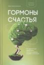 Гормоны счастья Приучите свой мозг вырабатывать серотонин, дофамин, эндорфин и окситоцин Лоретта Грациано Бройнинг