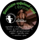 Шоколадно-кофейный скраб с фукусом Мастерская ОМ
