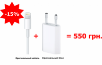Оригинальный Apple Lightning USB кабель + Оригинальное зарядное устройство Apple 5W