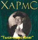 КНИГИ Хармса Д.