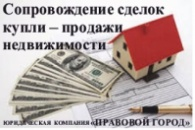 Сопровождение сделок купли - продажи недвижимости