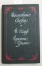 Хауф В., Гримм братья Волшебные сказки. М. Книга 1989г. 384 с., илл.