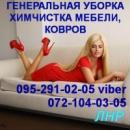Уборка. Клининг. Химчистка, глубинная чистка мебели, матрацев, ковров. Луганск. 095-291-02-05 viber, 072-104-03-05