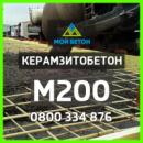 Керамзитобетон М200 с доставкой.